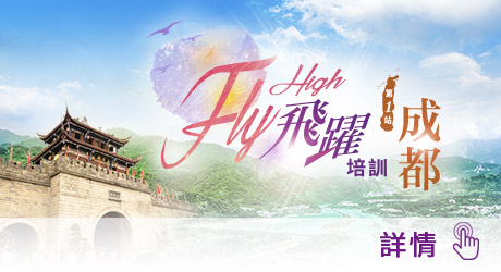 NEW-BANNER-Flyhigh_ChengDu_Chi