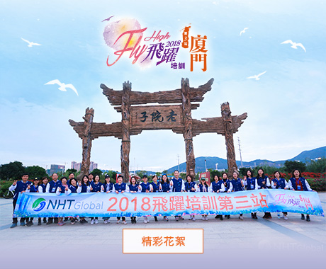 2018_Dec_Xiamen Flyhigh_V2_CHI