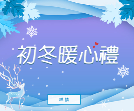 Early-Winter-promo_Banner_Chi_460x380